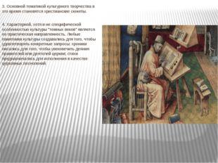 3. Основной тематикой культурного творчества в это время становятся христиан
