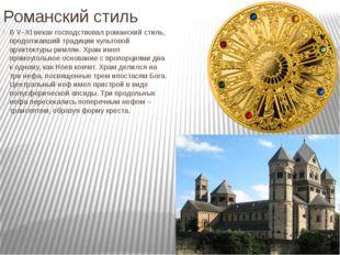 Романский стиль В V–XI веках господствовал романский стиль, продолжавший трад