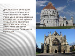 Для романского стиля были характерны толстые стены, отсутствие окон на первом