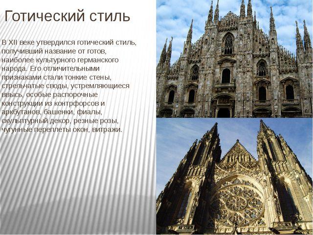 Готический стиль В XII веке утвердился готический стиль, получивший название...