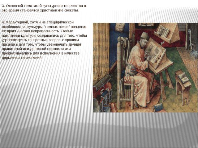3. Основной тематикой культурного творчества в это время становятся христиан...