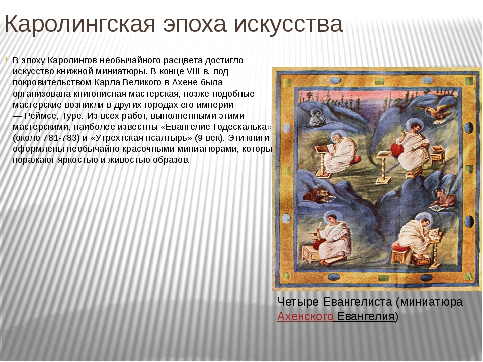 Каролингская эпоха искусства В эпоху Каролингов необычайного расцвета достигл...