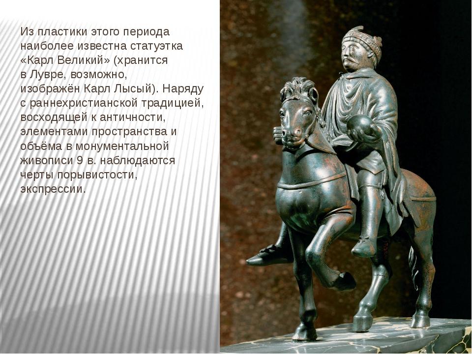 Из пластики этого периода наиболее известна статуэтка «Карл Великий» (хранитс...