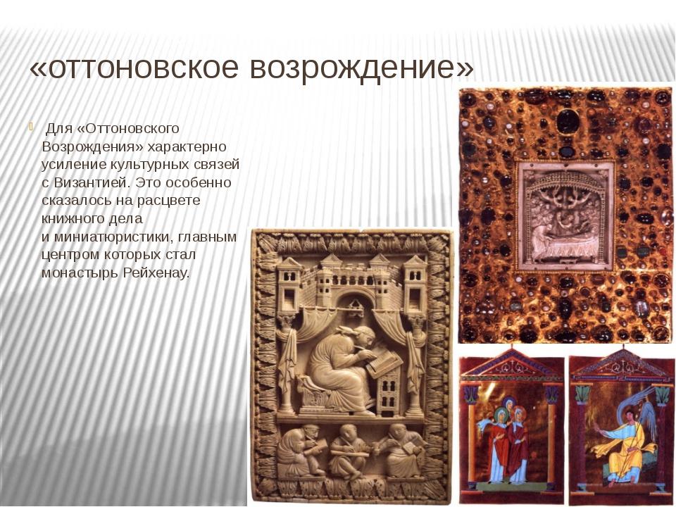 «оттоновское возрождение» Для «Оттоновского Возрождения» характерно усиление...