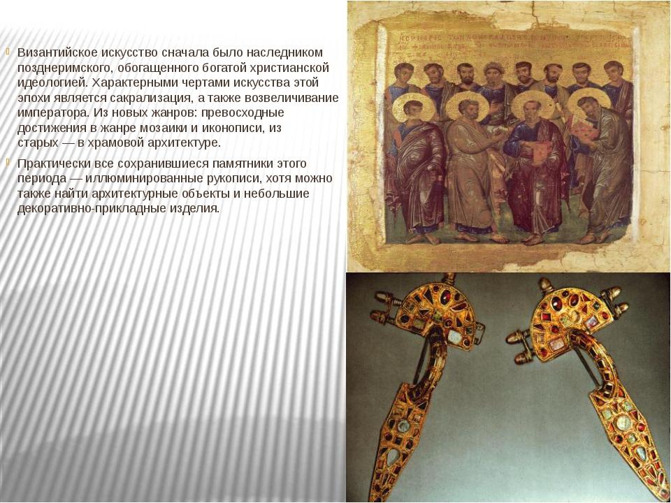 Византийское искусство сначала было наследником позднеримского, обогащенного...