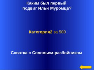 Здание, в котором живут солдаты? Казарма. Категория3 за 300 Welcome to Power