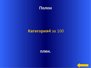 Талан судьба. Категория4 за 400 Welcome to Power Jeopardy © Don Link, Indian