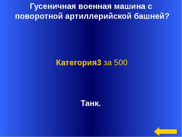 Шелом шлем. Категория4 за 300 Welcome to Power Jeopardy © Don Link, Indian C...