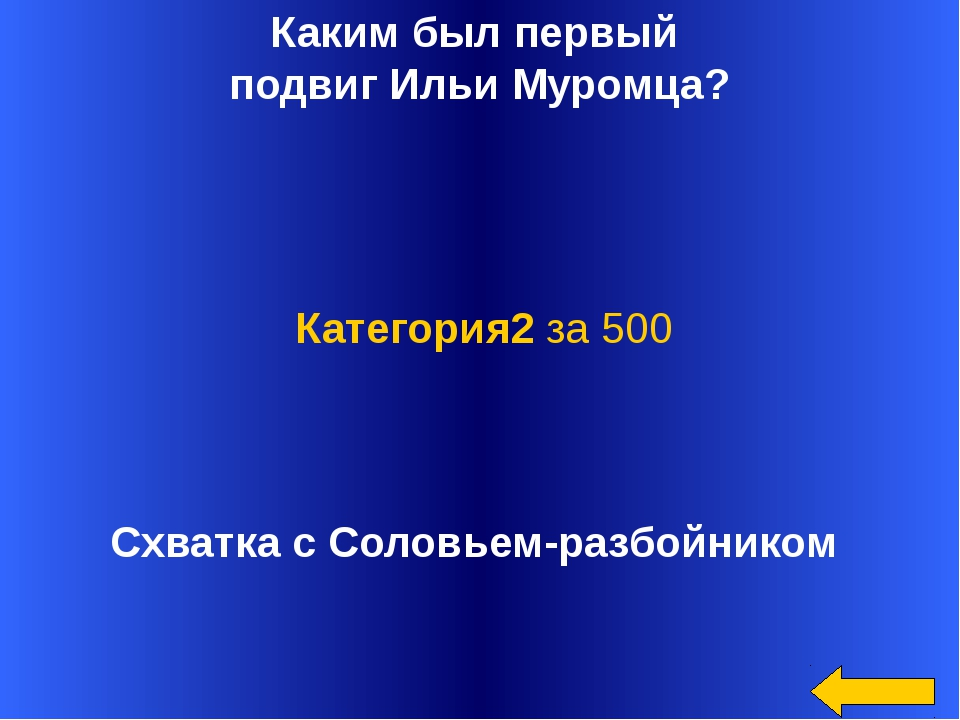Здание, в котором живут солдаты? Казарма. Категория3 за 300 Welcome to Power...