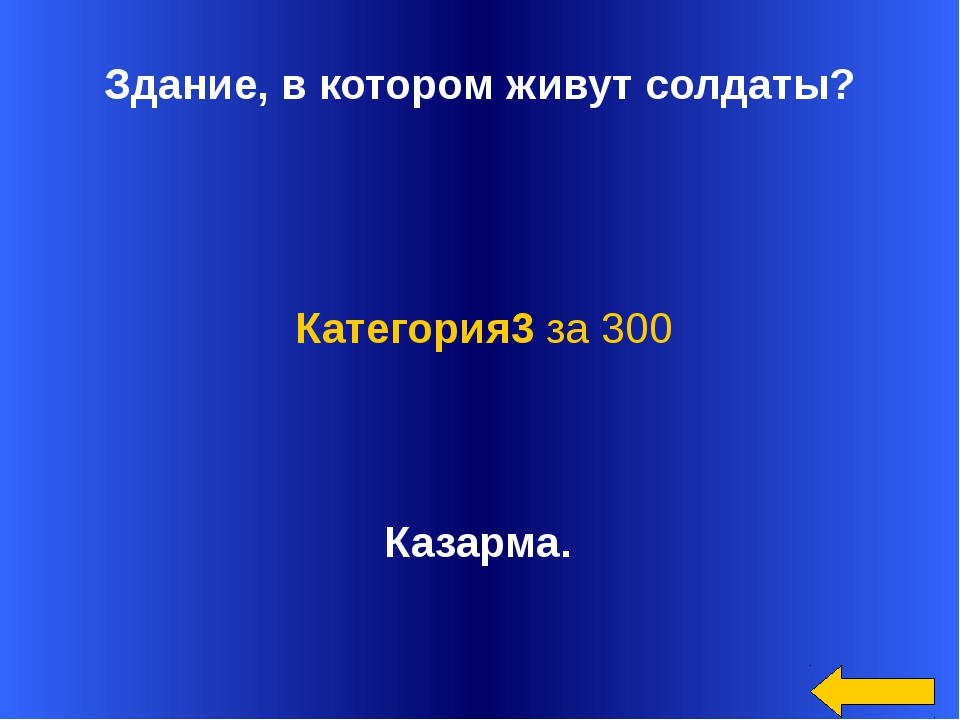 Полон плен. Категория4 за 100 Welcome to Power Jeopardy © Don Link, Indian C...