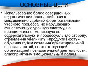 Содержание программы МОБУ «Новоарбанская средняя общеобразовательная школа» Ф