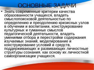 МОБУ «Новоарбанская средняя общеобразовательная школа» Федорова Т.В. 2. Струк