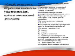 МОБУ «Новоарбанская средняя общеобразовательная школа» Федорова Т.В. 5 Создан