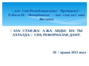 Қазақстан Республикасының Президенті – Елбасы Н.Ә.Назарбаевтың Қазақстан халқ