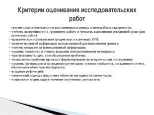 -степень самостоятельности в выполнении различных этапов работы над проектом;