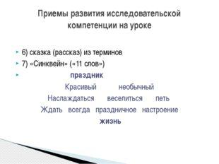 6) сказка (рассказ) из терминов 7) «Синквейн» («11 слов») праздник Красивый н