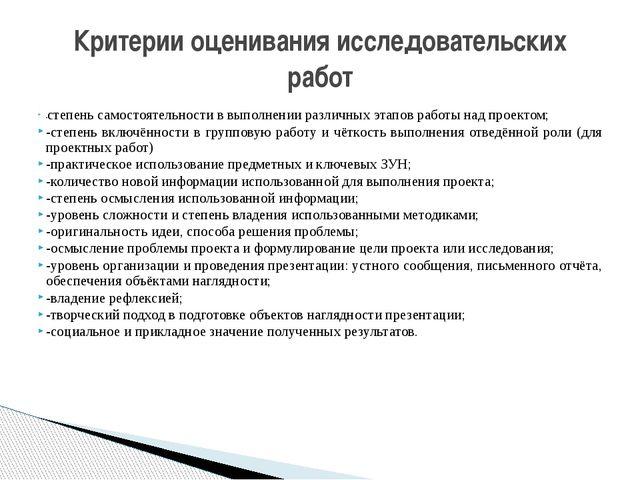 -степень самостоятельности в выполнении различных этапов работы над проектом;...