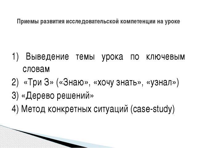 1) Выведение темы урока по ключевым словам 2) «Три З» («Знаю», «хочу знать»,...