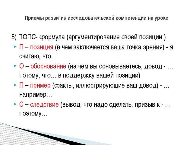 Приемы развития исследовательской компетенции на уроке 5) ПОПС- формула (аргу...