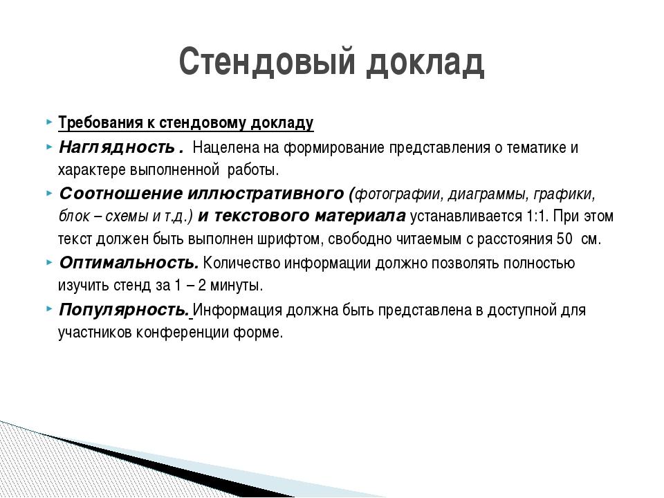 Требования к стендовому докладу Наглядность . Нацелена на формирование предст...