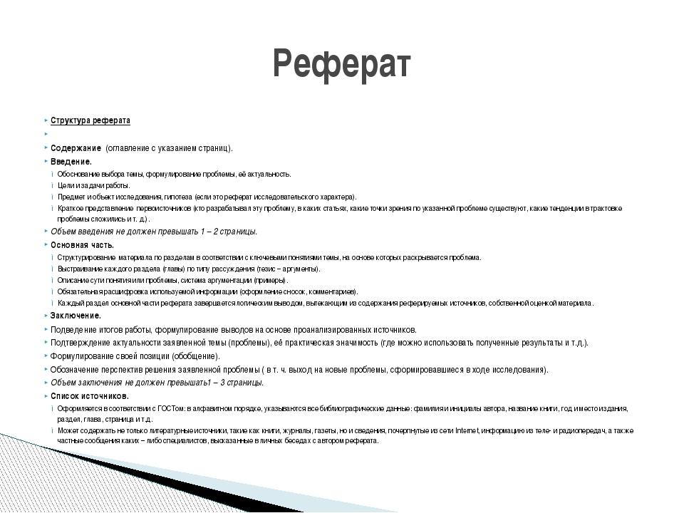 Структура реферата  Содержание (оглавление с указанием страниц). Введение. О...