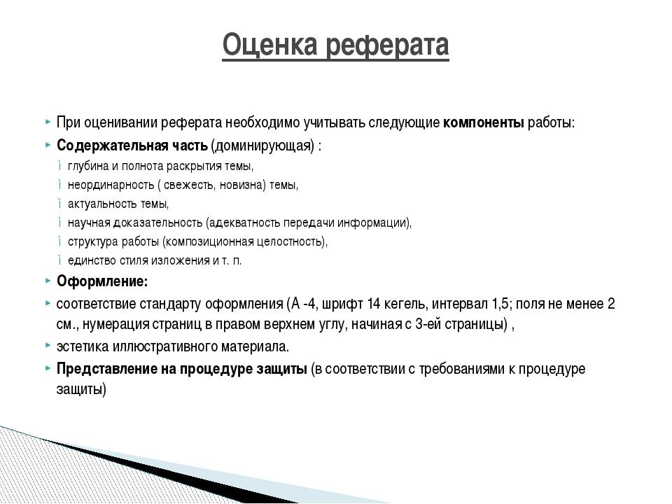 При оценивании реферата необходимо учитывать следующие компоненты работы: Сод...