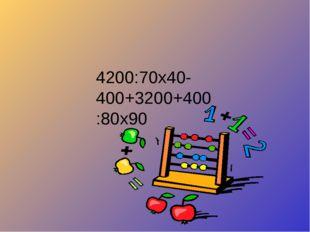 4200:70х40- 400+3200+400 :80х90