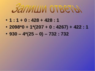 1 : 1 + 0 : 428 + 428 : 1 2098*0 + 1*(207 + 0 : 4267) + 422 : 1 930 – 4*(25 –