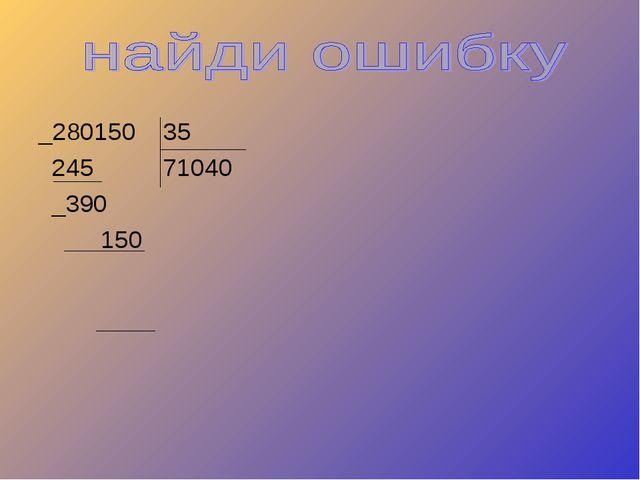 _280150 35 245 71040 _390 150