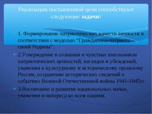 """1. Формирование патриотических качеств личности в соответствии с моделью """"Гр"""
