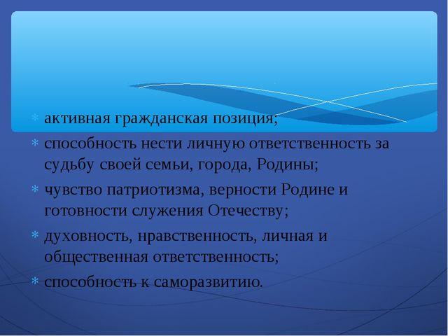 активная гражданская позиция; способность нести личную ответственность за су...