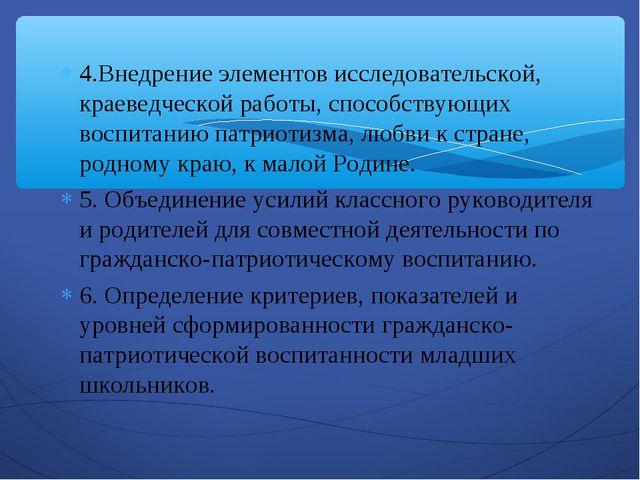 4.Внедрение элементов исследовательской, краеведческой работы, способствующих...