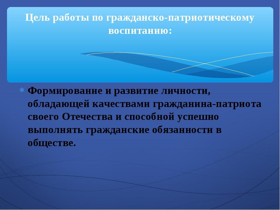 Формирование и развитие личности, обладающей качествами гражданина-патриота...