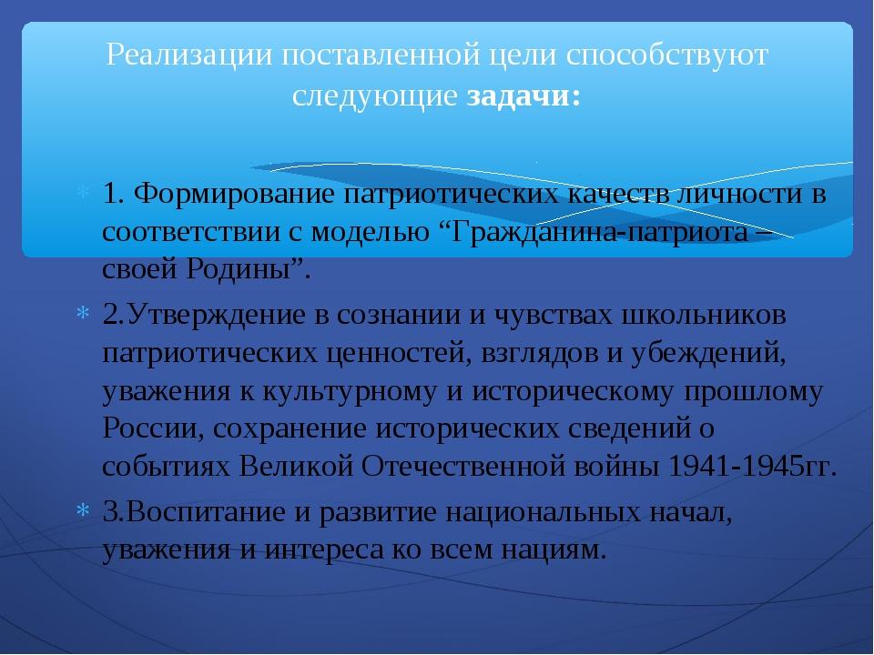 """1. Формирование патриотических качеств личности в соответствии с моделью """"Гр..."""