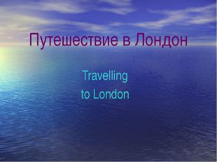 Путешествие в Лондон Travelling to London
