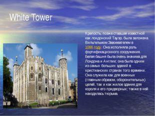 White Tower Крепость, позже ставшая известной как лондонский Тауэр, была зало