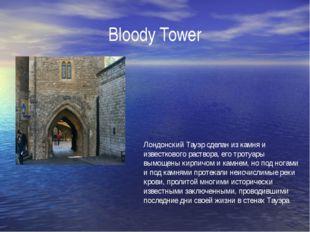 Bloody Tower Лондонский Тауэр сделан из камня и известкового раствора, его тр