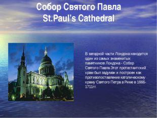 Собор Святого Павла St.Paul's Cathedral В западной части Лондона находится од