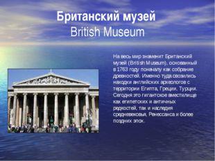 Британский музей British Museum На весь мир знаменит Британский музей (Britis