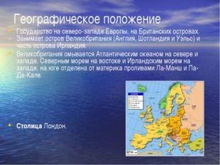 Географическое положение Государство на северо-западе Европы, на Британских о