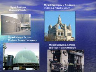 Музей Лондона Museum of London Музей Виктории и Альберта Victoria & Albert Mu