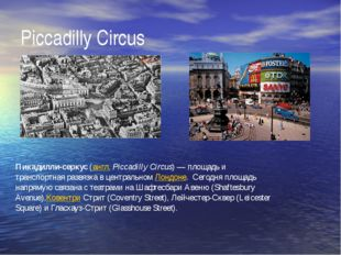 Piccadilly Circus Пикадилли-серкус(англ.Piccadilly Circus)— площадь и тран