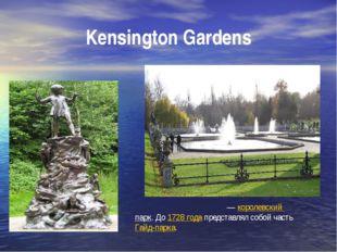 Kensington Gardens Кенсингто́нские сады́—королевский парк. До1728 годапре