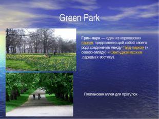Green Park Грин-парк— один из королевскихпарков, представляющий собой своег