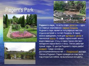 Regent's Park Риджентс-парк, то есть «паркрегента»— один из главных королев