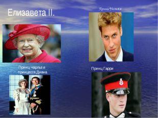 Елизавета II. Принц Чарльз и принцесса Диана Принц Уильям Принц Гарри