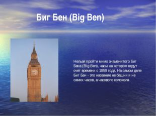 Биг Бен (Big Ben) Нельзя пройти мимо знаменитого Биг Бена (Big Ben), часы на