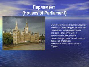 Парламент (Houses of Parliament) В Вестминстерском замке на берегах Темзы с 1
