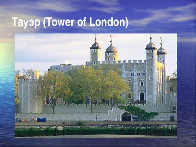 Тауэр (Tower of London)