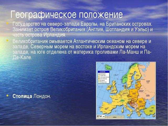 Географическое положение Государство на северо-западе Европы, на Британских о...